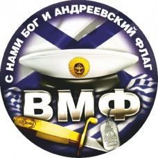 """наклейка """"ВМФ №2"""""""