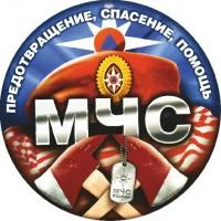 """МЧС"""
