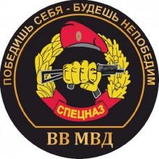 """наклейка """"Спецназ ВВ МВД"""" упаковка - 5 шт."""