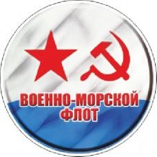 """наклейка """"круг ВМФ СССР"""" упаковка - 5 шт."""