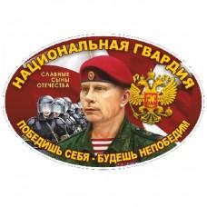 """""""Национальная гвардия"""", упаковка - 5 шт."""