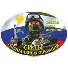 """""""Силы специальных операций"""", упаковка - 5 шт."""