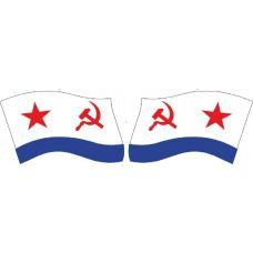 """наклейка """"флаг ВМФ СССР (развивающийся)"""", комплект (5+5)"""
