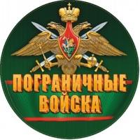 """наклейка """"Пограничные войска №3"""""""