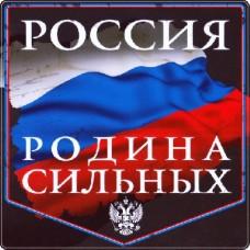 """наклейка """"Россия (Родина сильных), упаковка - 5 шт."""