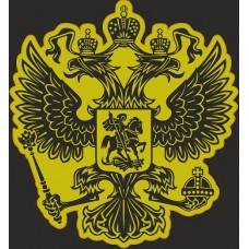 """наклейка """"герб РФ"""" (золото)"""