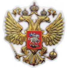 """""""герб РОССИИ"""""""