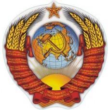"""наклейка """"герб СССР"""" упаковка - 10 шт."""