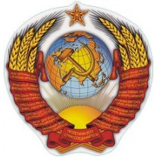 """герб СССР"""