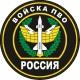 """наклейка """"круг Войска ПВО"""" упаковка - 5 шт."""