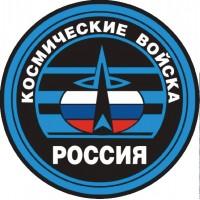 """""""круг Космические войска"""" упаковка - 5 шт."""