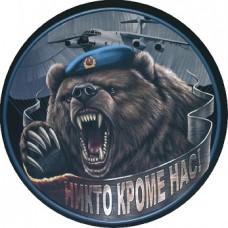 наклейка никто кроме нас (медведь)