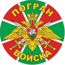 """наклейка """"Пограничные войска №1"""" упаковка - 5 шт."""