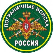 """""""Пограничные войска №2"""""""