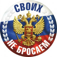 """""""Своих не бросаем (Россия)"""""""