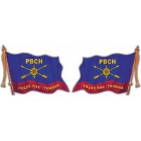 флаг РВСН, комплект 2 шт.
