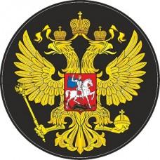 """наклейка """"герб РОССИИ (круг)"""", упаковка - 10 шт."""