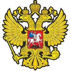 """наклейка """"герб РОССИИ (черный фон)"""""""