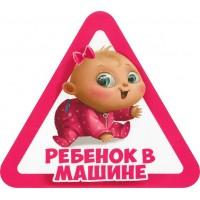 """Ребенок в машине (девочка)"", упаковка - 5 шт."