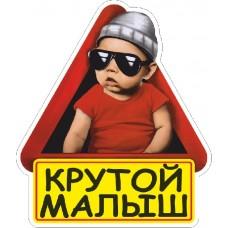 """""""Ребенок в машине (крутой малыш)"""""""