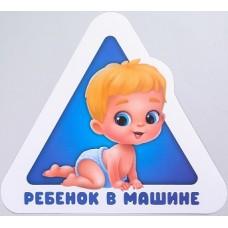 """наклейка """"Ребенок в машине (мальчик) №2"""", упаковка - 5 шт."""