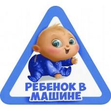 """""""Ребенок в машине (мальчик)"""", упаковка - 5 шт."""