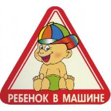 """Ребенок в машине №7"", упаковка - 5 шт."