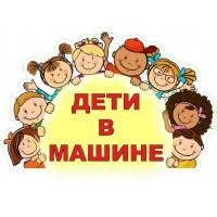 """""""Дети в машине (полукруг)"""""""