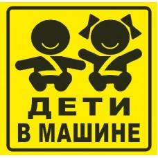 """""""Дети в машине"""", упаковка - 10 шт."""