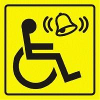 """Инвалид (звонок)"", упаковка - 5 шт."