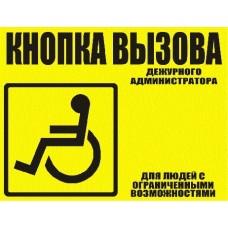 """наклейка """"Инвалид (кнопка вызова)"""", упаковка - 5 шт."""