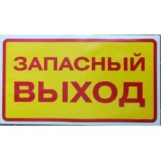 """наклейка """"Запасный выход"""", упаковка - 5 шт."""