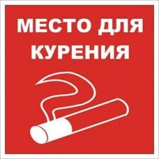 """""""место для курения"""" упаковка - 5 шт."""