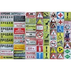 Наклейки Информационные знаки