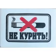 """Не курить"", упаковка - 10 шт."