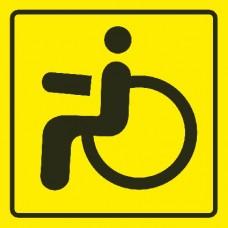 """инвалид"" (желтый) упаковка - 10 шт."