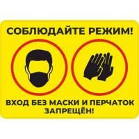"""""""Соблюдайте режим (маски и перчатки)"""", упаковка - 5 шт."""