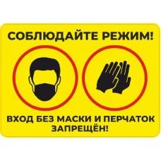 """наклейка """"Соблюдайте режим (маски и перчатки)"""", упаковка - 5 шт."""