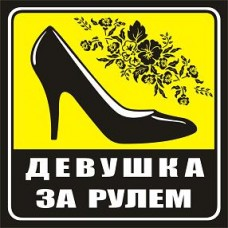 """наклейка """"девушка за рулем (туфля с цветы)"""" упаковка - 5 шт."""