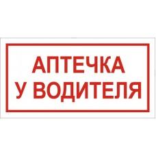 """""""Аптечка у водителя"""", упаковка - 10 шт."""