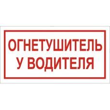 """""""Огнетушитель у водителя"""", упаковка - 10 шт."""