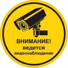 """наклейка """"Внимание! Ведется видеонаблюдение"""", упаковка - 5 шт."""