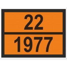 """наклейка """"азот жидкий (22-1977)"""""""