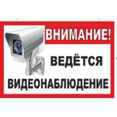 """""""видеонаблюдение №2"""""""