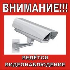 """""""видеонаблюдение"""" упаковка - 5 шт."""