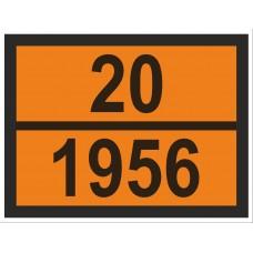 "наклейка ""газ сжатый (20-1956)"""