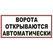 """""""ворота открываются автоматически"""""""