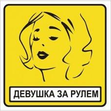 """наклейка """"девушка за рулем (лицо)"""" упаковка - 5 шт."""