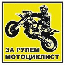 """наклейка """"за рулем мотоциклист"""", упаковка - 5 шт."""