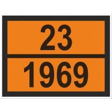 """""""изобутан (23-1969)"""""""